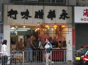 Hongkong2012_025