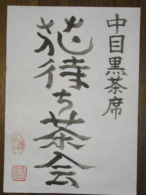 Hanamachi_004_2
