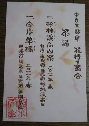 Hanamachi_054