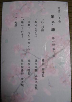 Hanamachi_055