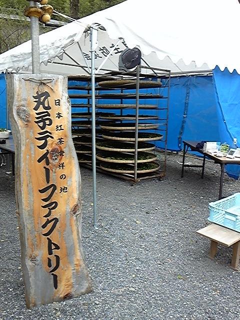 ベニフウキ包種茶作りin<br />  静岡丸子