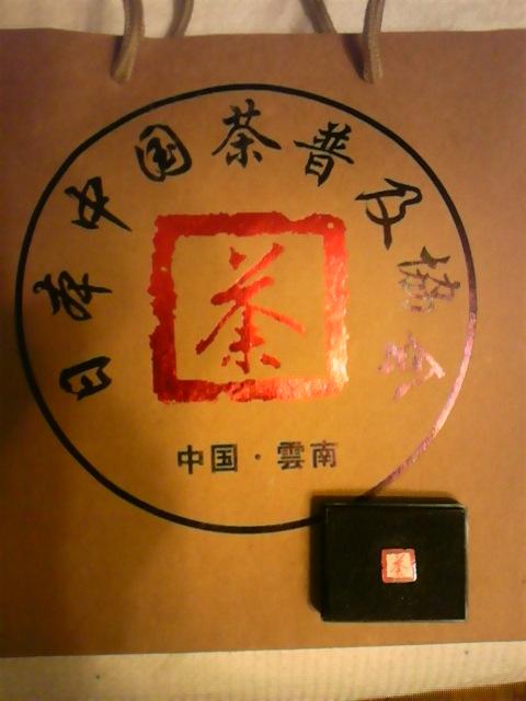 中国茶普及協会の証